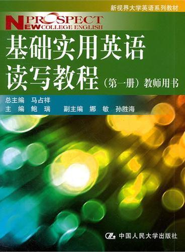 基础实用英语读写教程(第一册)教师用书(新视界大学英语系列教材)
