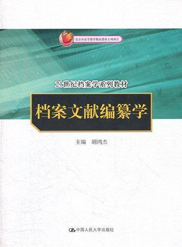 档案文献编纂学(21世纪档案学系列教材)
