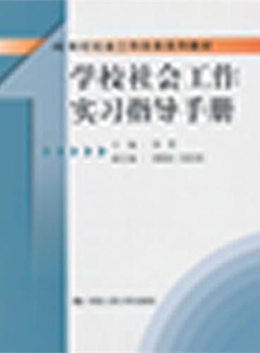 学校社会工作实习指导手册(21世纪社会工作实务系列教材)