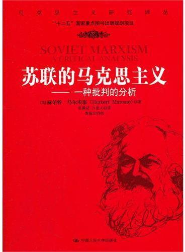 苏联的马克思主义——一种批判的分析(马克思主义研究译丛)