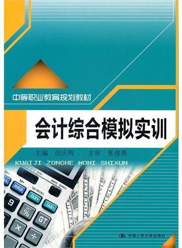 会计综合模拟实训(中等职业教育规划教材)