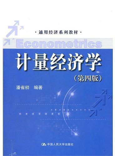 计量经济学(第四版)(通用经济系列教材)
