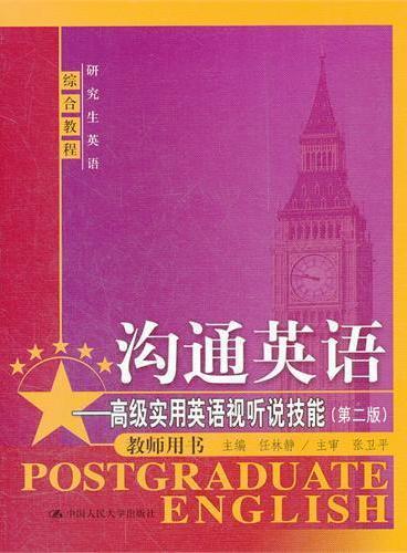 沟通英语——高级实用英语视听说技能(第二版)教师用书(研究生英语综合教程)