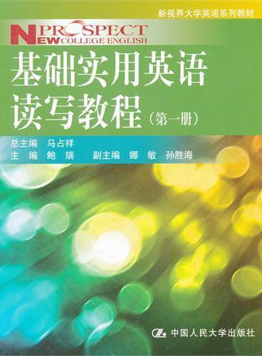 基础实用英语读写教程(第一册)(新视界大学英语系列教材)