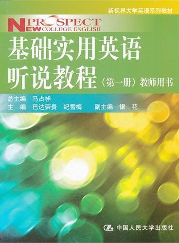 基础实用英语听说教程(第一册)教师用书(新视界大学英语系列教材)