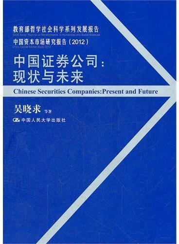 中国证券公司:现状与未来(中国资本市场研究报告(2012);教育部哲学社会科学系列发展报告)