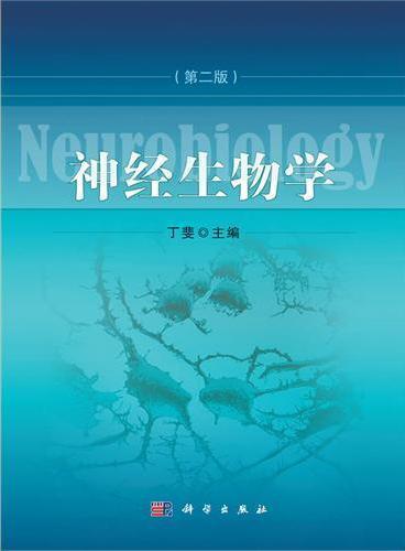 神经生物学(第二版)