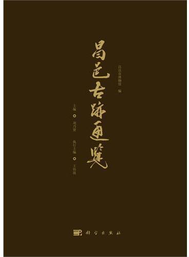 昌邑古迹通览