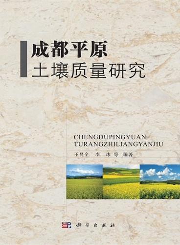 成都平原土壤质量研究