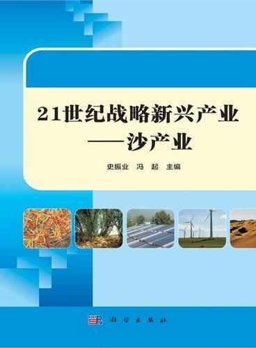 21世纪战略新兴产业——沙产业
