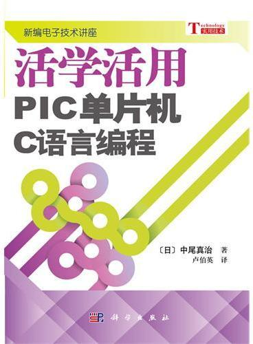 活学活用PIC单片机C语言编程