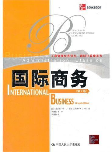 国际商务(第7版)