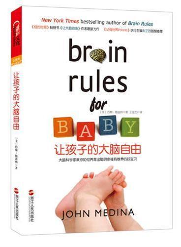 让孩子的大脑自由(0-5岁宝宝黄金成长期最震撼、最靠谱的大脑教养法则!《父母世界Parents》执行主编 朱正欧 智慧推荐)