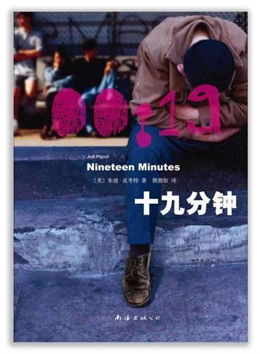 十九分钟(《纽约时报》畅销榜第1名:《姐姐的守护者》作者朱迪·皮考特最新锥心力作!)