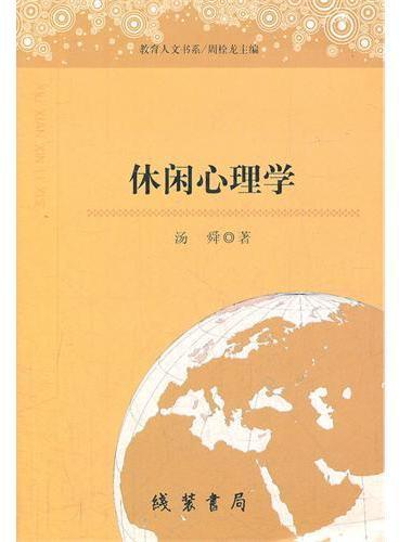 休闲心理学(教育人文书系)