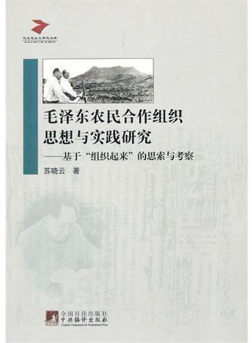 """毛泽东农民合作组织思想与实践研究—基于""""组织起来""""的思索与考察"""