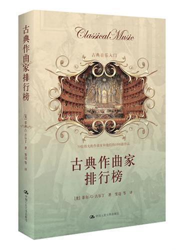古典作曲家排行榜--古典音乐爱好者入门必读!