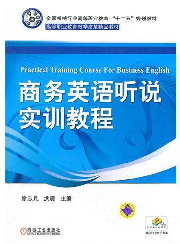 商务英语听说实训教程