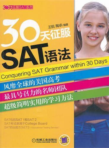 30天征服SAT语法
