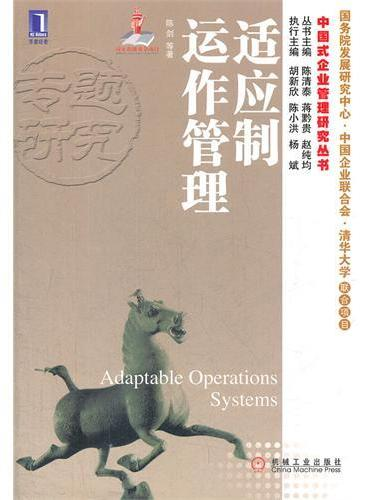 适应制运作管理(华章经管 中国式企业管理研究丛书)