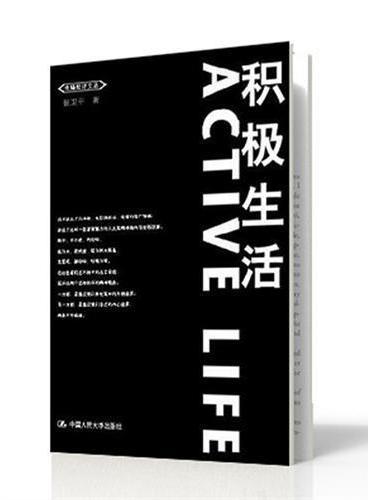 积极生活:崔卫平力作,讲述一些富有魅力的人及其精神结构与生活故事