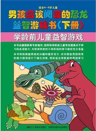 男孩应该阅读的恐龙益智游戏书(下册)适合4-6岁