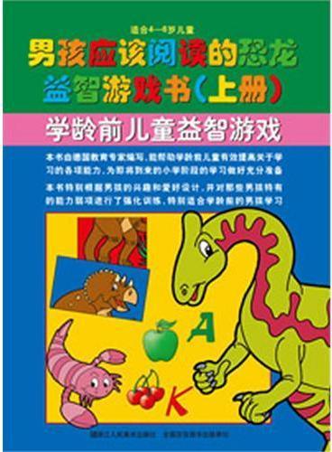 男孩应该阅读的恐龙益智游戏书(上册)适合4-6岁