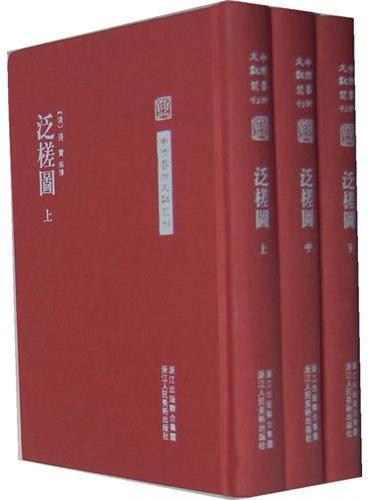 中国艺术文献丛刊:泛槎图(繁体竖排、精装)