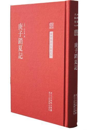 中国艺术文献丛刊:庚子消夏记(繁体竖排 精装)