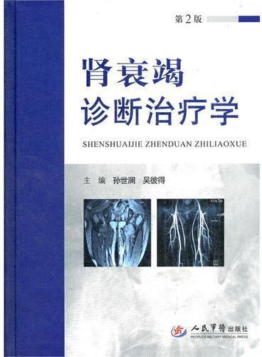 肾衰竭诊断治疗学(第二版)