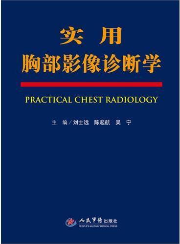 实用胸部影像诊断学