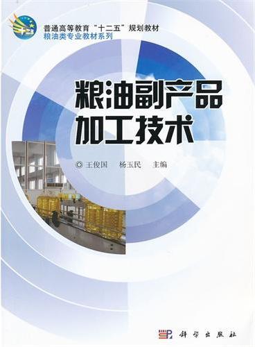 粮油副产品加工技术