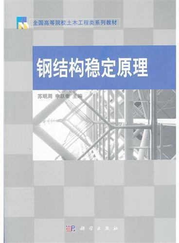 钢结构稳定原理