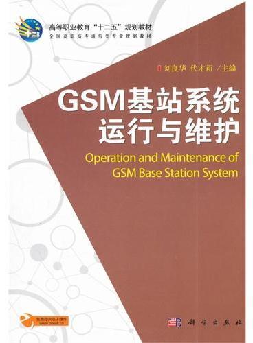 GSM基站系统运行与维护