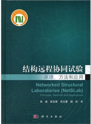 结构远程协同试验原理、方法和应用