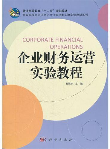 企业财务运营实验教程