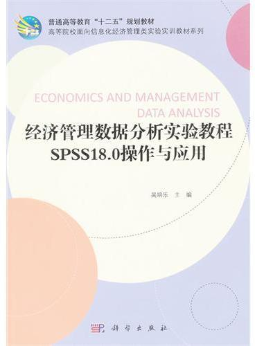 经济管理数据分析实验教程SPSS操作与应用