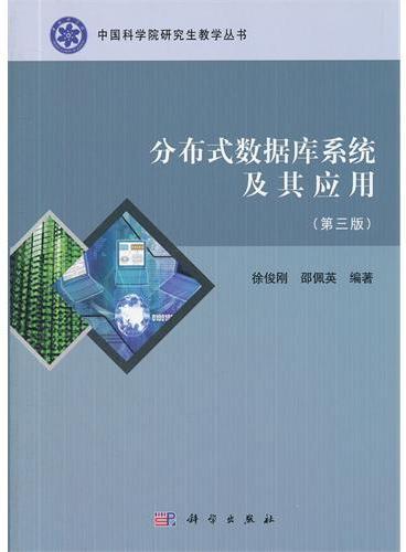 分布式数据库系统及其应用(第三版