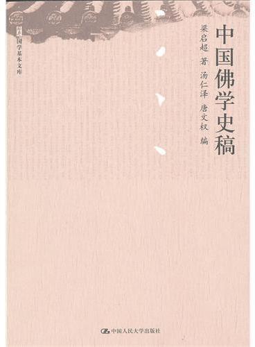 中国佛学史稿(国学基本文库)