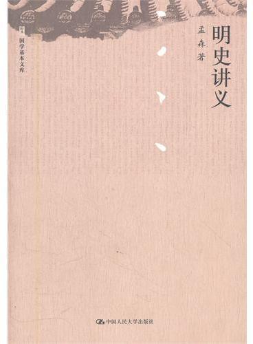 明史讲义(国学基本文库)
