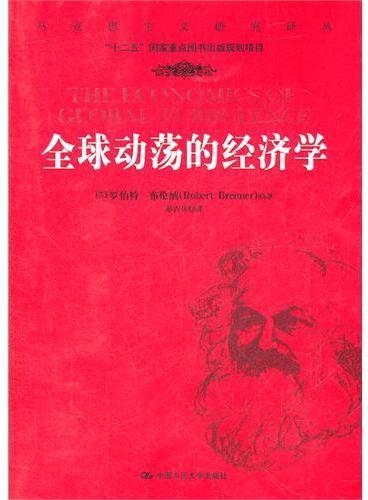 全球动荡的经济学(马克思主义研究译丛)