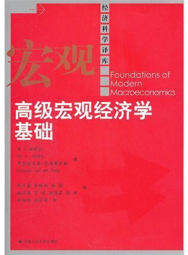 高级宏观经济学基础(经济科学译库)