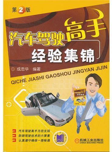 汽车驾驶高手经验集锦 第2版