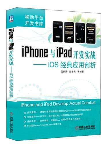 iPhone与iPad开发实战——iOS经典应用剖析