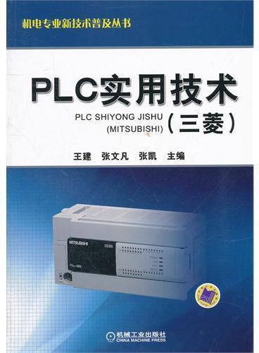 PLC实用技术(三菱)