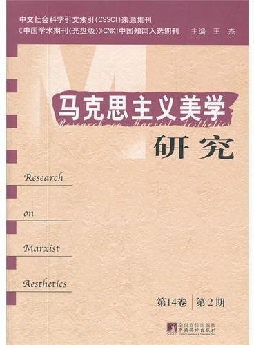 马克思主义美学研究(第14卷第2期)