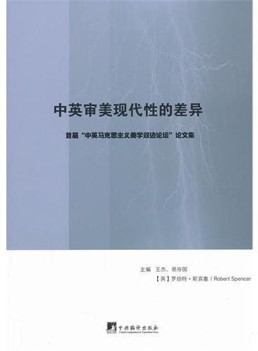中英审美现代性的差异:首届中英马克思主义美学双边论坛文集