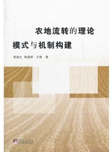 农地流转的理论、模式与机制构建