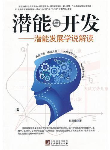 潜能与开发:潜能发展学说解读