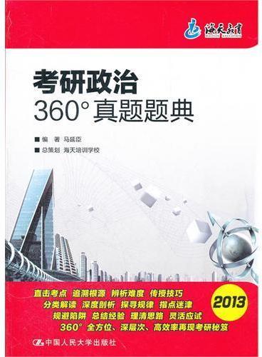 (海天)考研政治360°真题题典